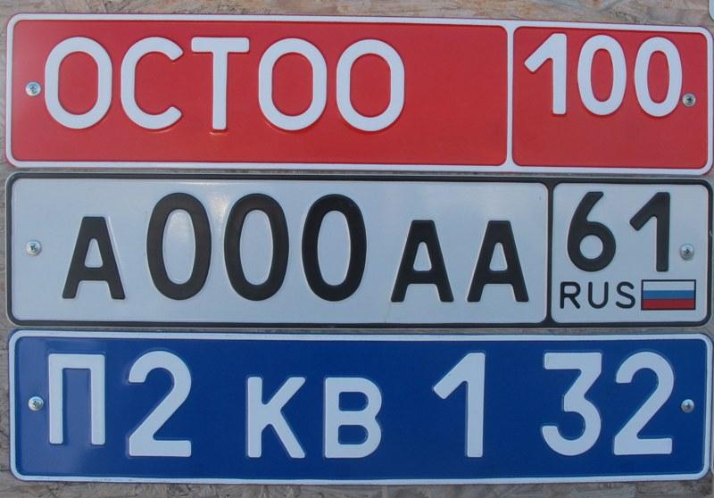 Дубликаты автомобильных номеров и их назначение