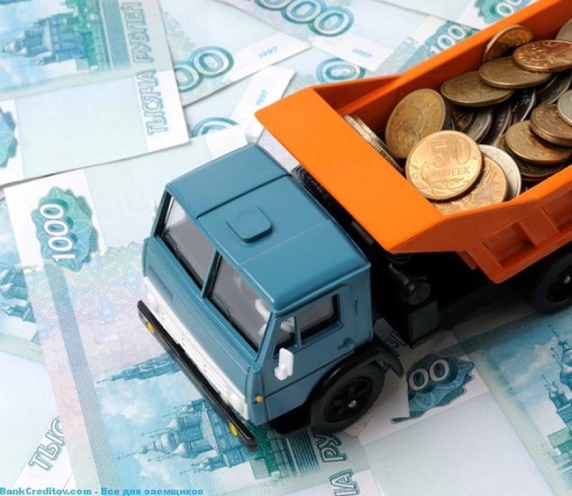 Получение денег под залог грузового автомобиля