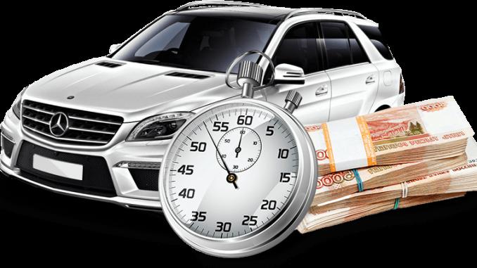 Выкуп автомобиля: когда срочно потребовались деньги