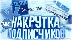 Преимущества накрутки в социальной сети Вконтакте