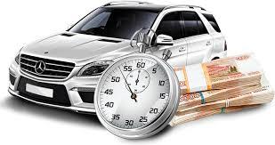 Срочный выкуп авто: особенности